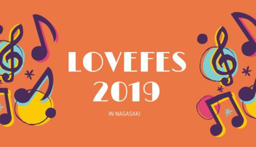 ラブフェス長崎2019ライブゲストの日程や時間は?イベントも決定!