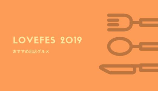 ラブフェス長崎2019の出店グルメ・スイーツ情報!おすすめのメニューは?
