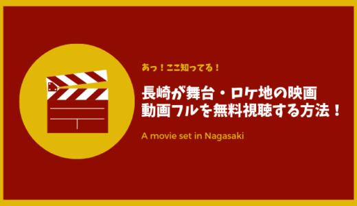 長崎が舞台・ロケ地の映画の動画フルを無料視聴する方法!見慣れた景色がスクリーンに!