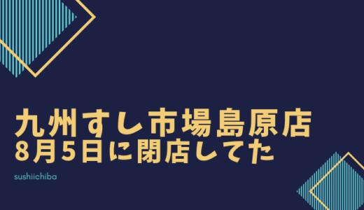 九州すし市場島原店が8月5日に閉店してた!長崎のすし市場は完全撤退へ