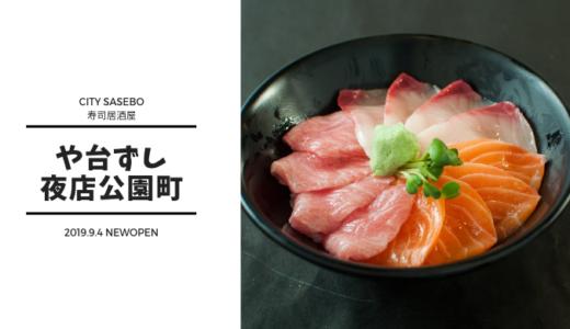 や台ずし夜店公園町が佐世保市に9月4日オープン!59円~お寿司が食べられる居酒屋!
