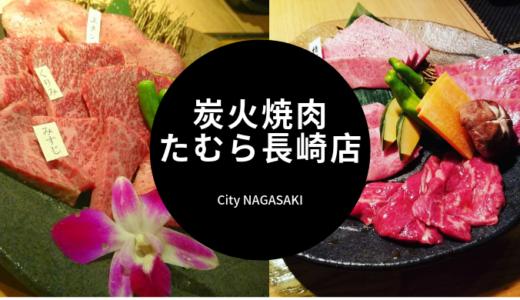 炭火焼肉たむら長崎店の口コミ体験レポ!長崎市の人気焼肉店のメニューは?
