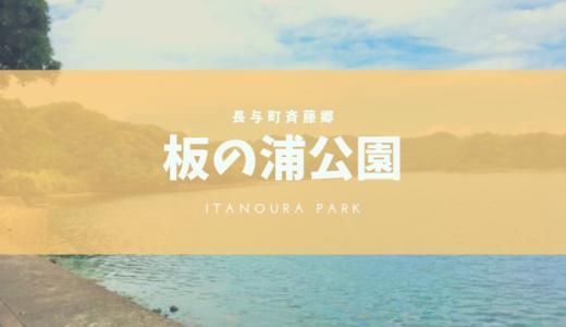 長与町の板の浦公園へのアクセスや見どころを紹介!大村湾の絶景が楽しめるスポット