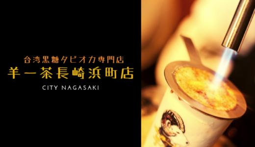 羊一茶(よういっちゃ)長崎浜町店の口コミ体験レポ!評判やタピオカ人気メニューは?