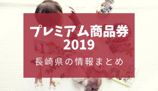プレミアム商品券2019│長崎で使える店・対象者・金額は?子育て世帯必見!