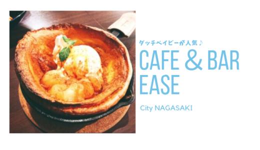 カフェ&バーイーズ(ease)の口コミ体験レポ!長崎市で評判の人気ダッチベイビーとは?