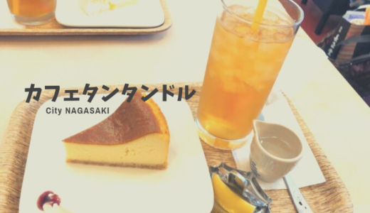 カフェタンタンドルの口コミ体験レポ!長崎住吉で評判の人気チーズケーキ!