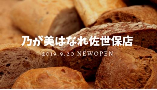 乃が美はなれ佐世保店が9月20日オープン!人気高級食パン専門店が佐世保初進出!