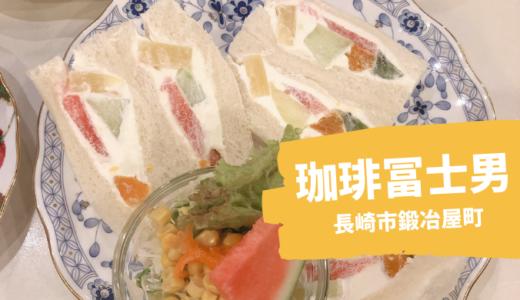 珈琲冨士男の口コミ体験レポ!長崎市で評判の人気純喫茶でフルーツサンドを実食!