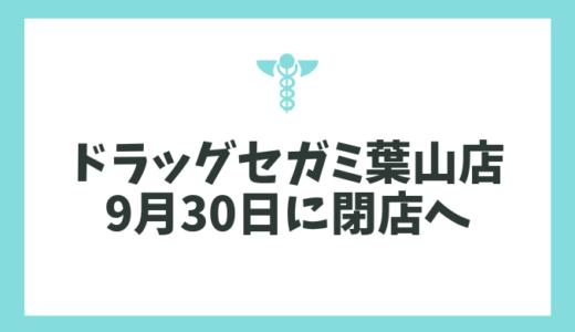 ドラッグセガミ葉山店(長崎市滑石)が9月30日に閉店へ