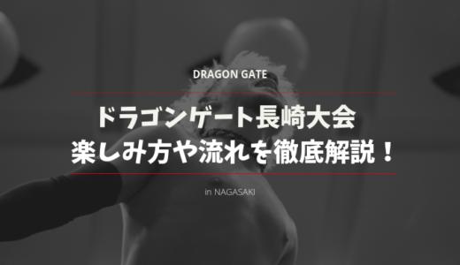ドラゴンゲートプロレス長崎大会の楽しみ方や流れを徹底解説!サイン会はある?
