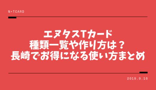 エヌタスTカードの種類一覧や作り方は?長崎でお得になる使い方まとめ