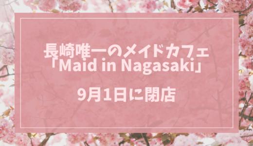 長崎唯一のメイドカフェMaid in Nagasakiが9月1日に閉店!新人メイド不足が理由