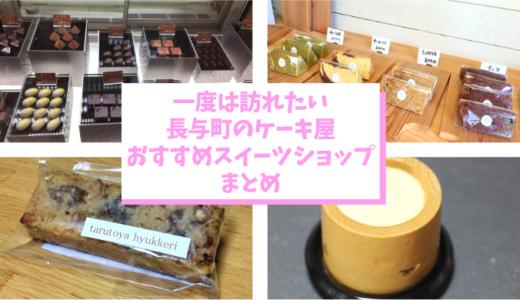 一度は訪れたい長与町のケーキ屋とおすすめスイーツショップまとめ!手土産に喜ばれるお店探しにも!