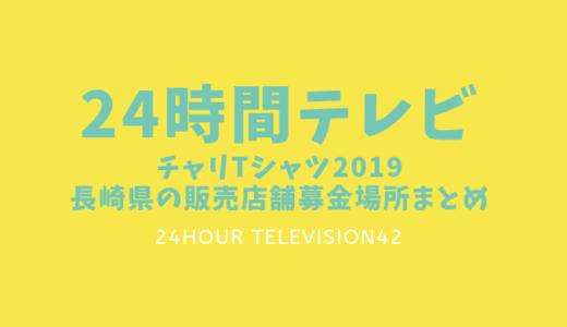 24時間テレビチャリTシャツ2019長崎県の販売店舗は?募金場所一覧まとめ
