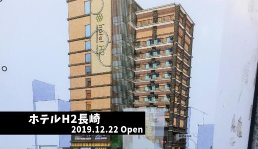 ホテルH2長崎が長崎市築町に12月22日オープン!利便性抜群で観光客にも人気がでそう!
