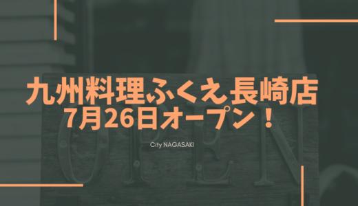 九州料理ふくえ長崎店が7月26日にオープン!五島のお刺身や長崎和牛が楽しめる個室居酒屋!