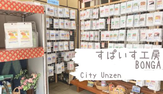 すぱいす工房BONGA(ボンガ)の口コミ体験レポ!雲仙市で評判のスパイス専門店で人気の香辛料は?