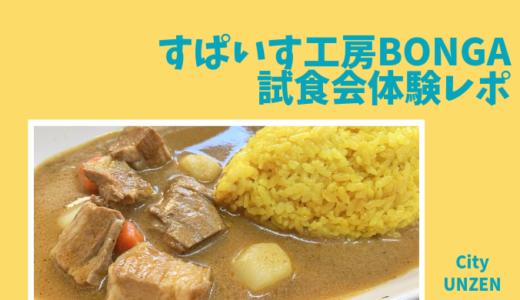 すぱいす工房BONGA(ボンガ)の試食会体験レポ!500円で驚きのクオリティのメニューが楽しめる!