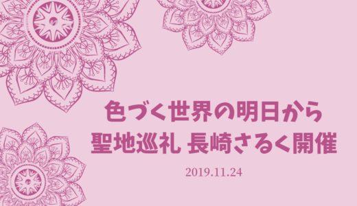 アニメ「色づく世界の明日から」の聖地を巡る長崎さるくが11月24日開催!コースや料金は?