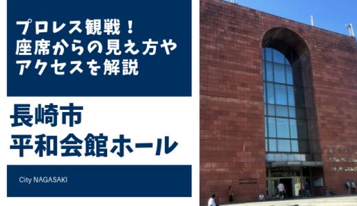 長崎市平和会館ホールでプロレス観戦!座席からの見え方やアクセスを解説!