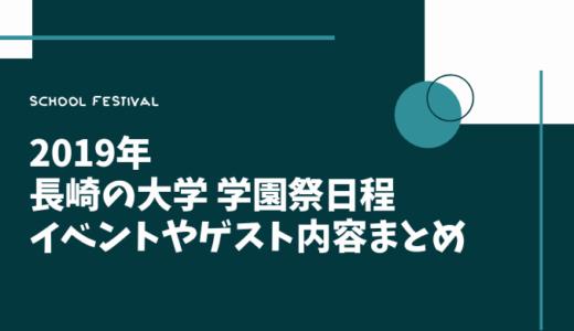 長崎の大学 学園祭・文化祭日程とイベントゲスト内容まとめ!【2019年最新】