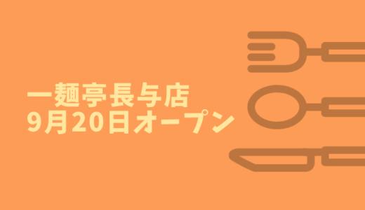 一麺亭長与店が9月20日にオープン!長崎の人気あっさりとんこつラーメン店