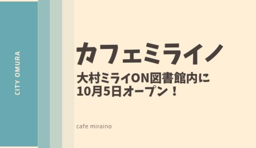 cafemiraino(カフェミライノ)が大村ミライon図書館に10月5日オープン!メニューやコンセプトは?