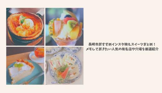 長崎市おすすめインスタ映えスイーツまとめ!メモしておきたい人気の有名店や穴場を厳選紹介!
