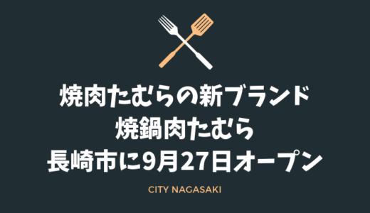焼鍋肉たむらが9月27日長崎市にオープン!焼肉たむらの新ブランドが長崎からスタート!