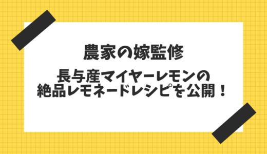 【農家の嫁監修】長与産マイヤーレモンの絶品レモネードレシピを公開!