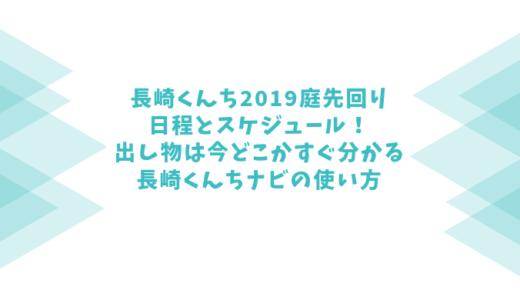 長崎くんち2019庭先回りの日程とスケジュール!出し物は今どこかすぐ分かる長崎くんちナビの使い方