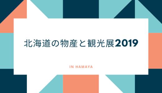 北海道の物産と観光展in長崎2019│浜屋で北の海の幸やスイーツが大集合!