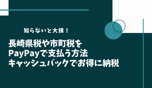 長崎県税や市町税をPayPayで支払う方法!キャッシュバックでお得に納税!