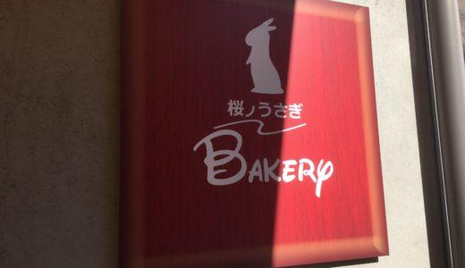 桜ノうさぎBakery│長与にある日曜日しか営業してない素敵なパン屋さん!